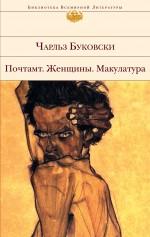 Чарльз Буковски - Почтамт. Женщины. Макулатура обложка книги