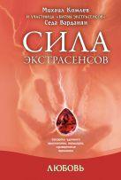 Комлев М.С. - Любовь: секреты удачного замужества, традиции, проверенные временем' обложка книги