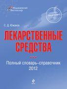 Южаков С.Д. - Лекарственные средства 2012' обложка книги