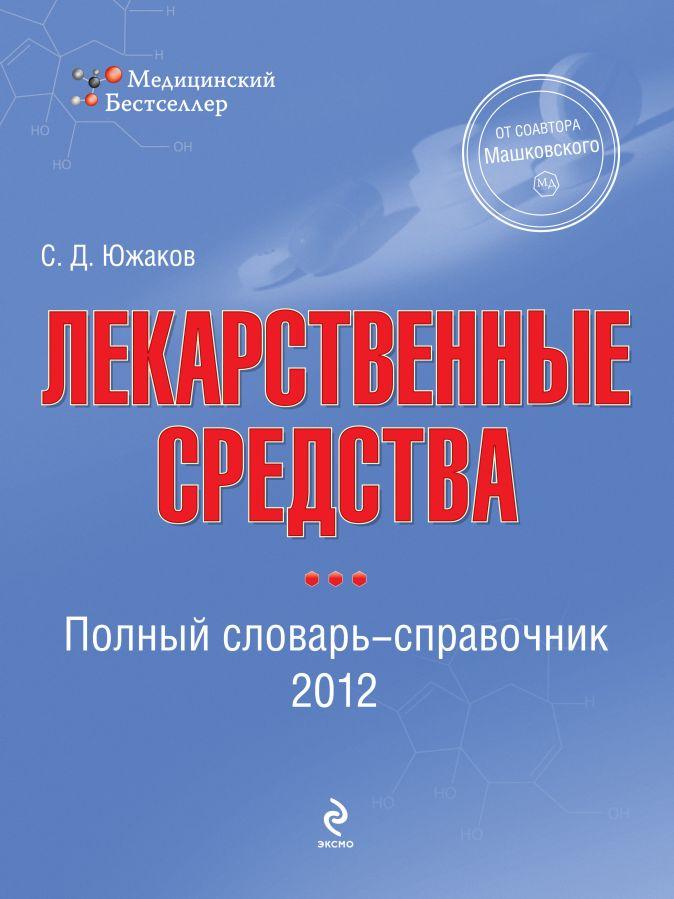 Южаков С.Д. - Лекарственные средства 2012 обложка книги