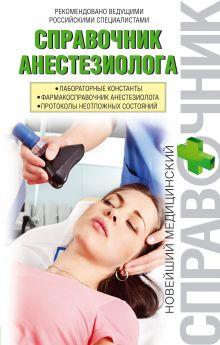 Справочник анестезиолога