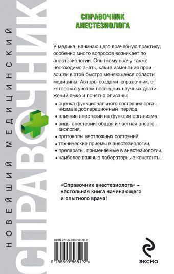 Справочник анестезиолога Белопольский Ю.А., Лизогуб Н.В.