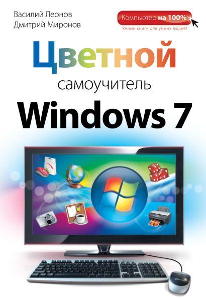 Цветной самоучитель Windows 7 - фото 1