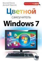 Леонов В., Миронов Д.А. - Цветной самоучитель Windows 7' обложка книги
