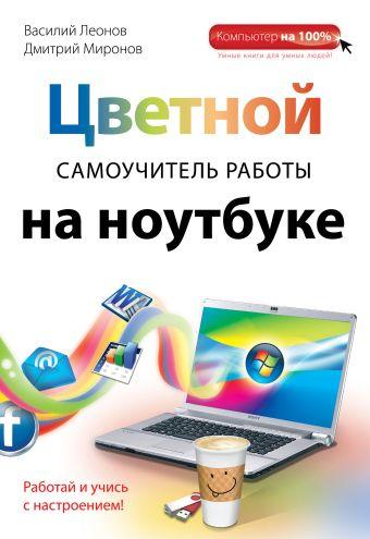 Цветной самоучитель работы на ноутбуке Леонов В., Миронов Д.А.