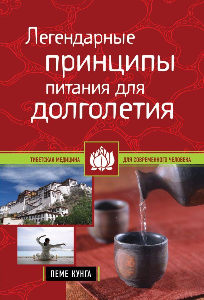Кунга П. - Легендарные принципы питания для долголетия обложка книги
