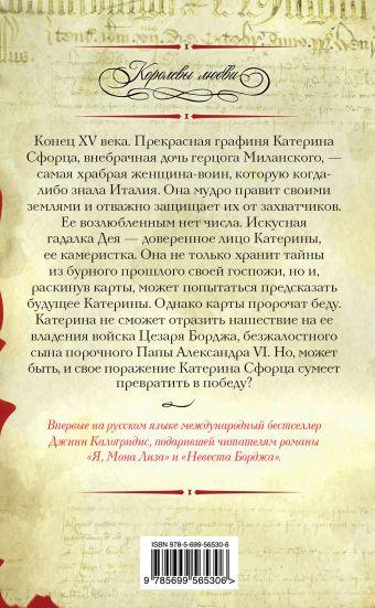 Алая графиня Калогридис Д.