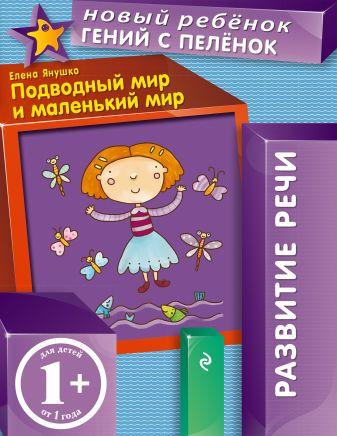 Янушко Е.А. - 1+ Подводный мир и маленький мир обложка книги