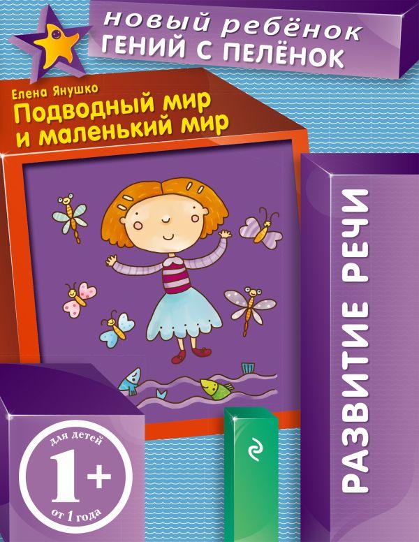 Янушко Елена Альбиновна 1+ Подводный мир и маленький мир янушко елена альбиновна сравни по величине многоразовая тетрадь