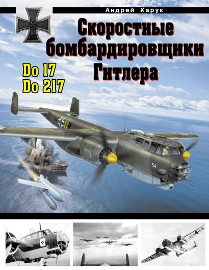 Скоростные бомбардировщики Гитлера Do 17 и Do 217 - фото 1