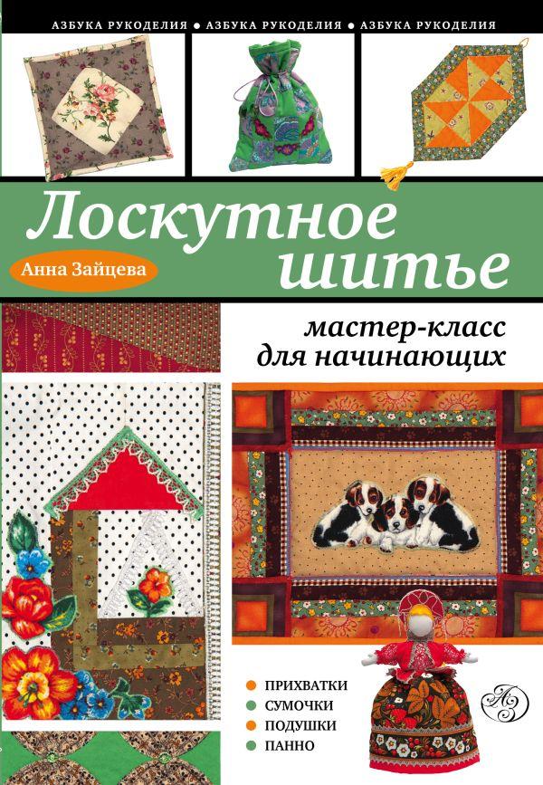 Лоскутное шитье: мастер-класс для начинающих Зайцева А.А.