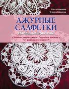 Шанаева Т., Шанаева О. - Ажурные салфетки, связанные крючком' обложка книги