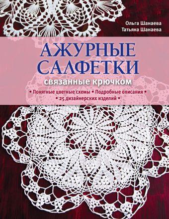 Ажурные салфетки, связанные крючком Шанаева Т., Шанаева О.
