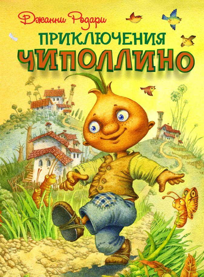 Джанни Родари - Приключения Чиполлино (ил. Д. Непомнящего) обложка книги