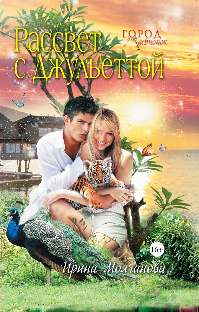 Молчанова И. - Рассвет с Джульеттой обложка книги