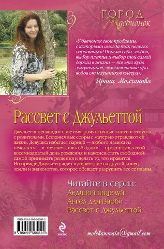 Рассвет с Джульеттой Молчанова И.