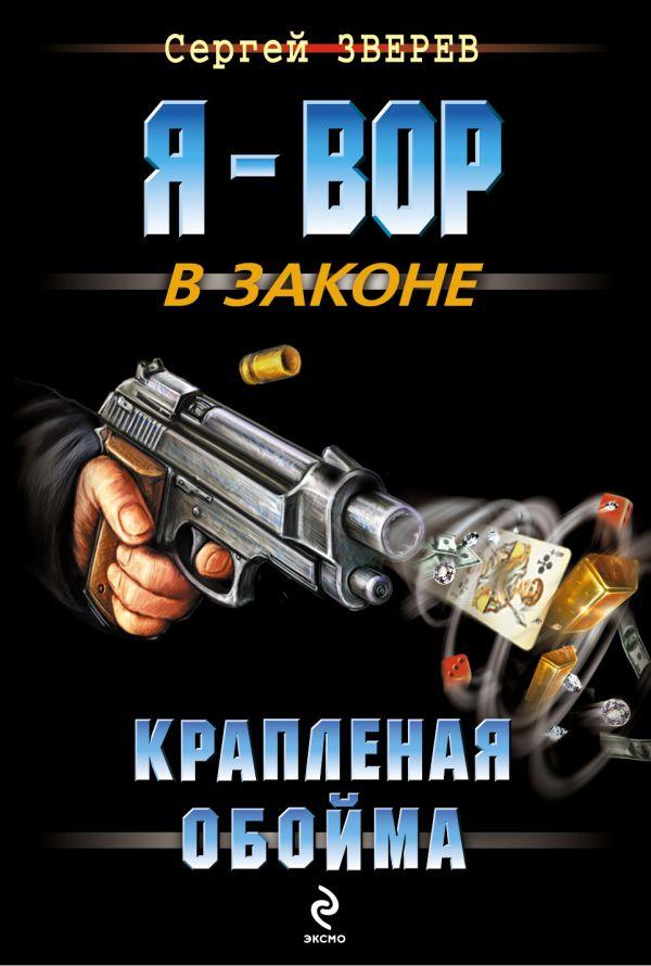 Крапленая обойма Зверев С.И.