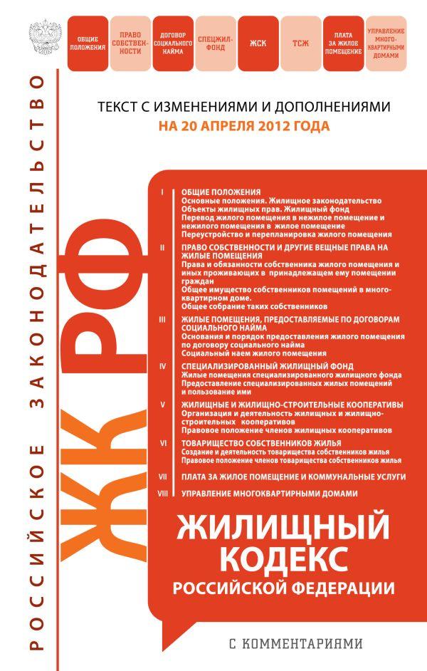 Жилищный кодекс Российской Федерации с комментариями : текст с изм. и доп. на 20 апреля 2012 г.