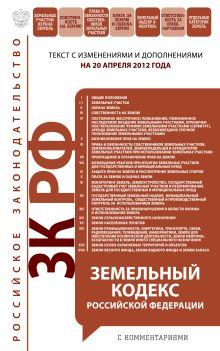 Земельный кодекс Российской Федерации с комментариями: текст с изм. и доп. на 20 апреля 2012 г.