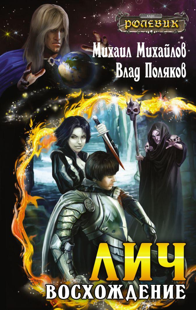 Михайлов М., Поляков В. - Лич: Восхождение обложка книги