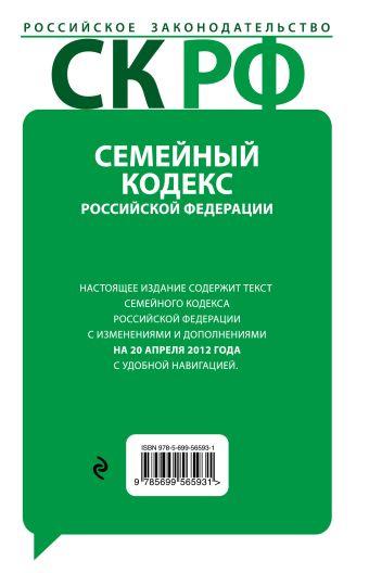 Семейный кодекс Российской Федерации с комментариями : текст с изм. и доп. на 20 апреля 2012 г.