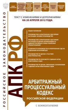 Арбитражный процессуальный кодекс Российской Федерации с комментариями : текст с изм. и доп. на 20 апреля 2012 г.