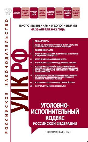Уголовно-исполнительный кодекс Российской Федерации с комментариями : текст с изм. и доп. на 20 апреля 2012 г.