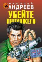 Николай Андреев - Убейте прохожего' обложка книги