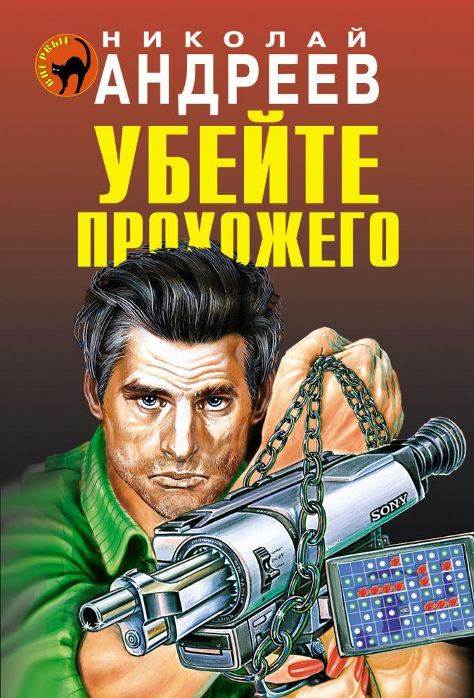 Николай Андреев - Убейте прохожего обложка книги