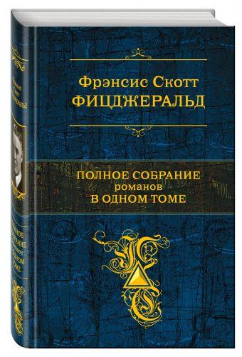 Полное собрание романов в одном томе Фрэнсис Скотт Фицджеральд