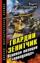 Полищук В. - Гвардии Зенитчик. Огневая позиция «попаданца»' обложка книги