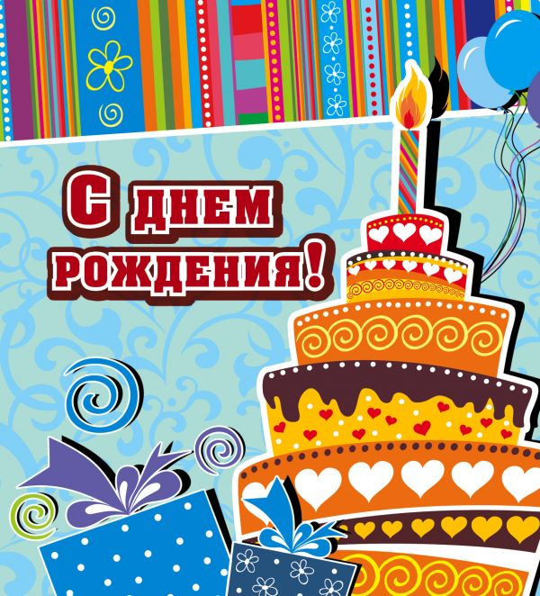 С днем рождения! [торт]