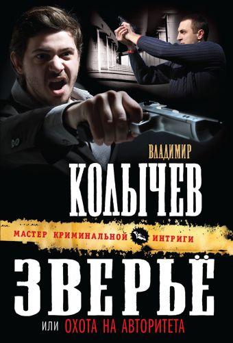 Зверье, или Охота на авторитета Колычев В.Г.