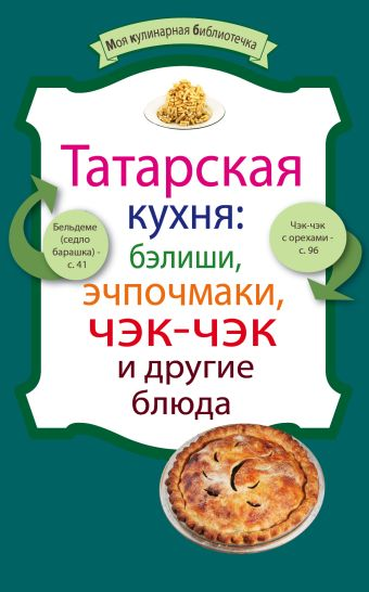 Татарская кухня: бэлиши, эчпочмаки, чэк-чэк и другие блюда Ененко Е.