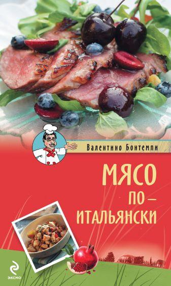 Валентино Бонтемпи - Мясо по-итальянски обложка книги