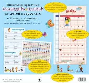 Календарь-планер для всей семьи