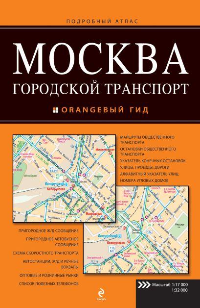 Москва. Городской транспорт. Атлас. - фото 1