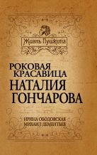 Ободовская И., Дементьев М. - Роковая красавица Наталия Гончарова' обложка книги