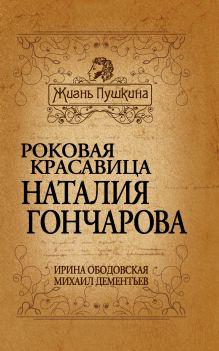 Роковая красавица Наталия Гончарова