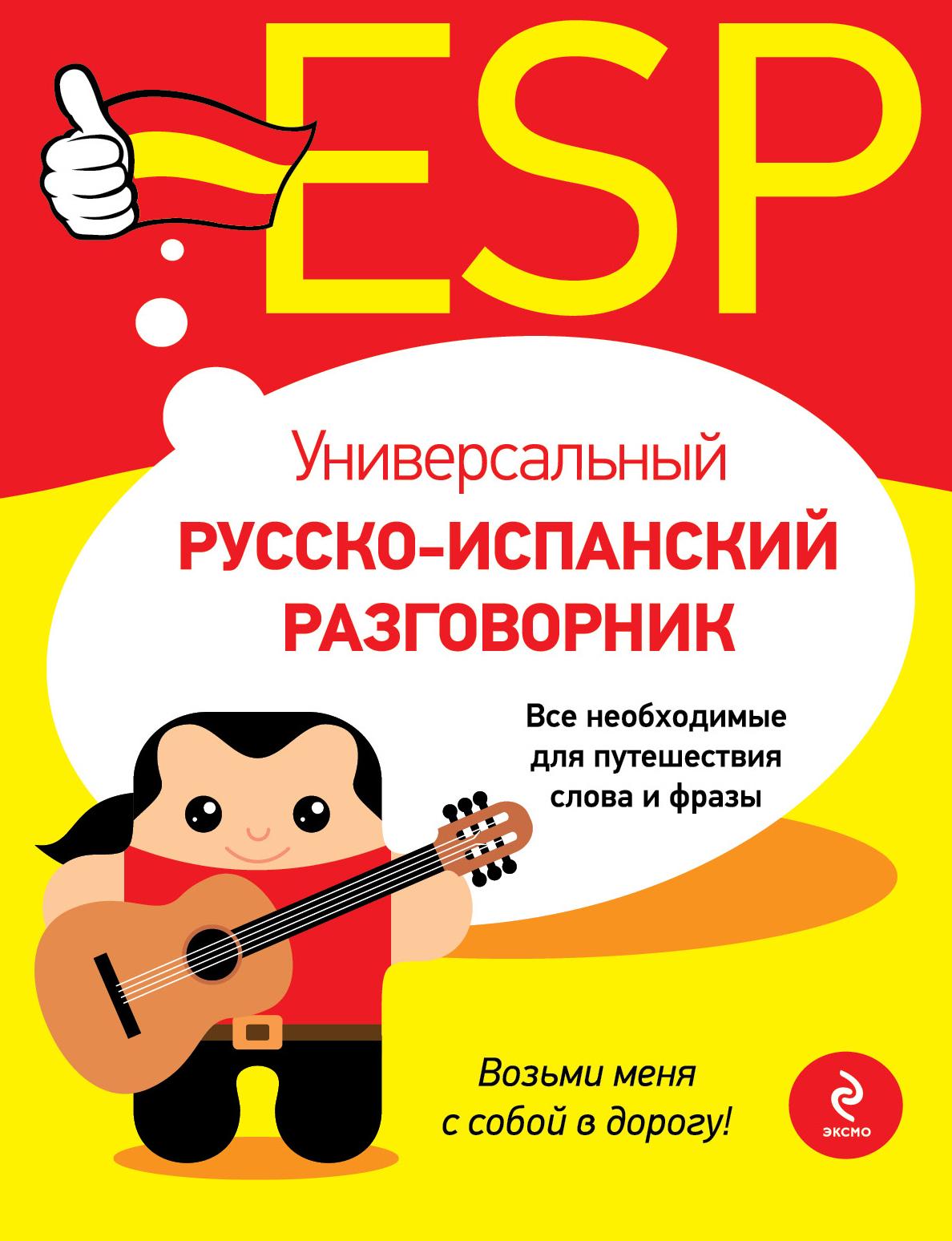 Н.А. Прус Универсальный русско-испанский разговорник