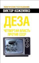 Кожемяко В. - Деза. Четвертая власть против СССР' обложка книги