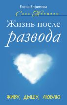 Елфимова Е.В. - Жизнь после развода. Живу, дышу, люблю' обложка книги