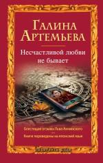 Несчастливой любви не бывает Артемьева Г.