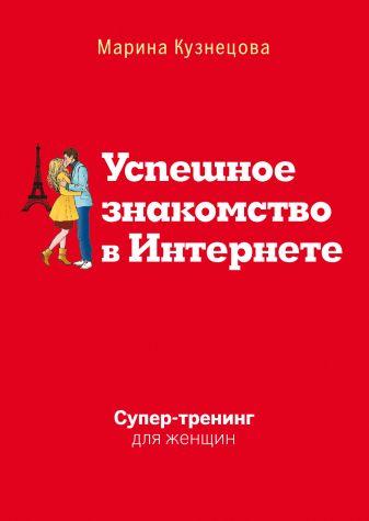 Марина Кузнецова - Успешное знакомство в Интернете. Супертренинг для женщин обложка книги
