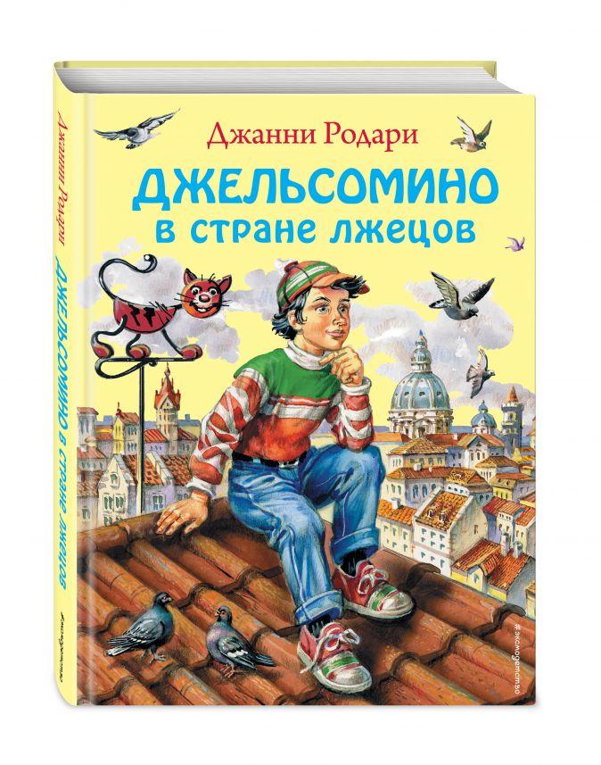 Джанни Родари - Джельсомино в Стране лжецов (ил. В. Канивца) обложка книги