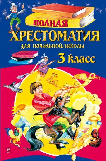 Полная хрестоматия для начальной школы. 3 класс. 4-е изд., испр. и доп.