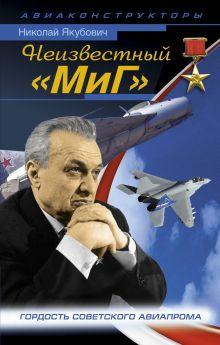 Неизвестный «МиГ». Гордость советского авиапрома