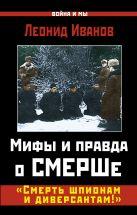 Иванов Л.Г. - Мифы и правда о СМЕРШе. «Смерть шпионам и диверсантам!»' обложка книги