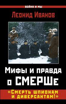 Мифы и правда о СМЕРШе. «Смерть шпионам и диверсантам!»