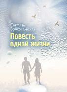 Волкославская С. - Повесть одной жизни' обложка книги